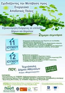Εξοικονόμηση Ενέργειας POSTER11