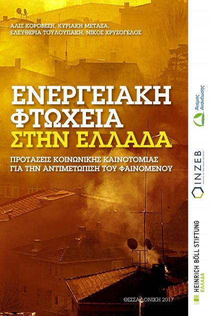 Ενεργειακή φτώχεια στην Ελλάδα: Προτάσεις κοινωνικής καινοτομίας για την αντιμετώπιση του φαινομένου