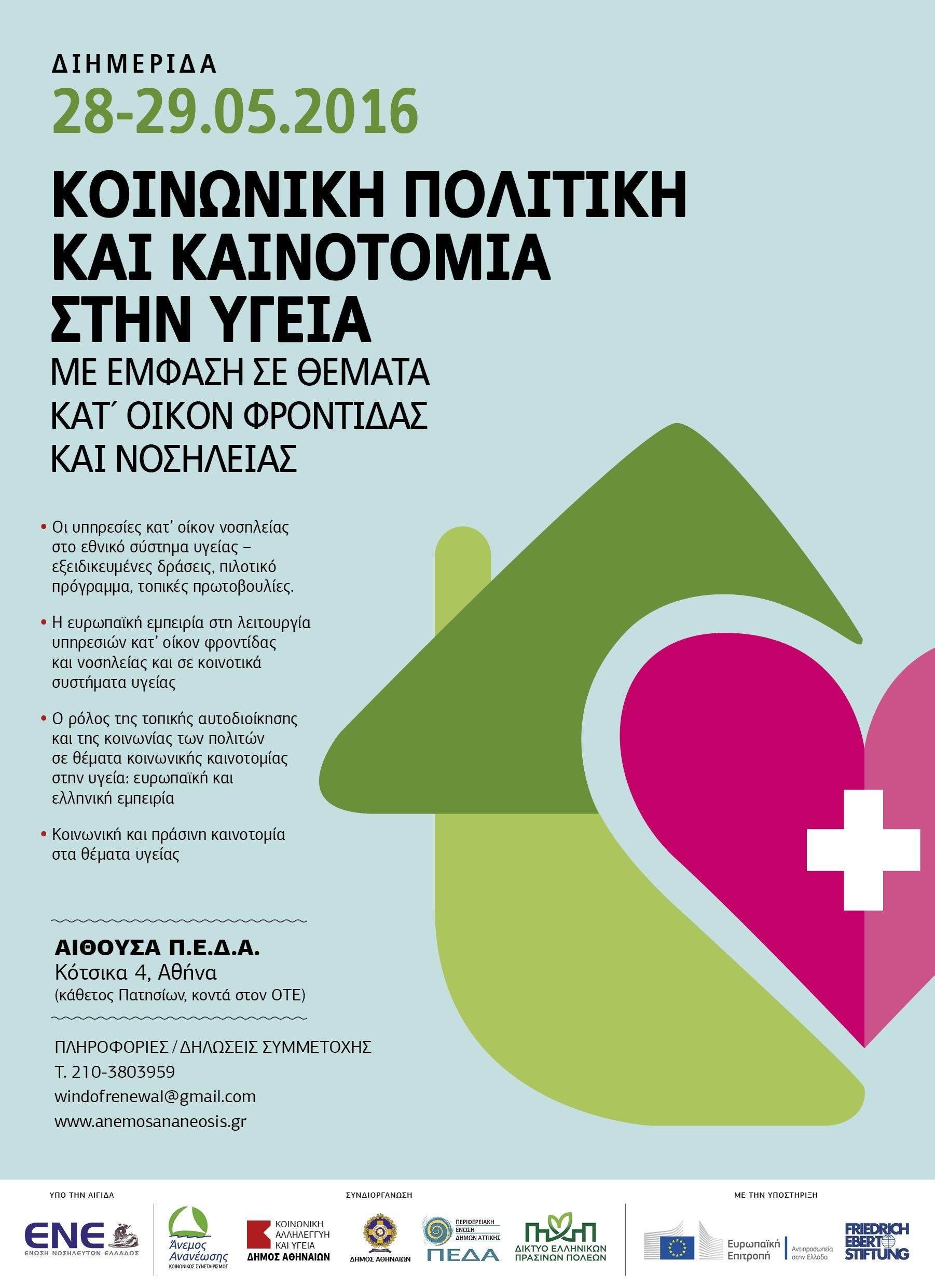 Διημερίδα:  «Κοινωνική πολιτική και κοινωνική καινοτομία στην υγεία»