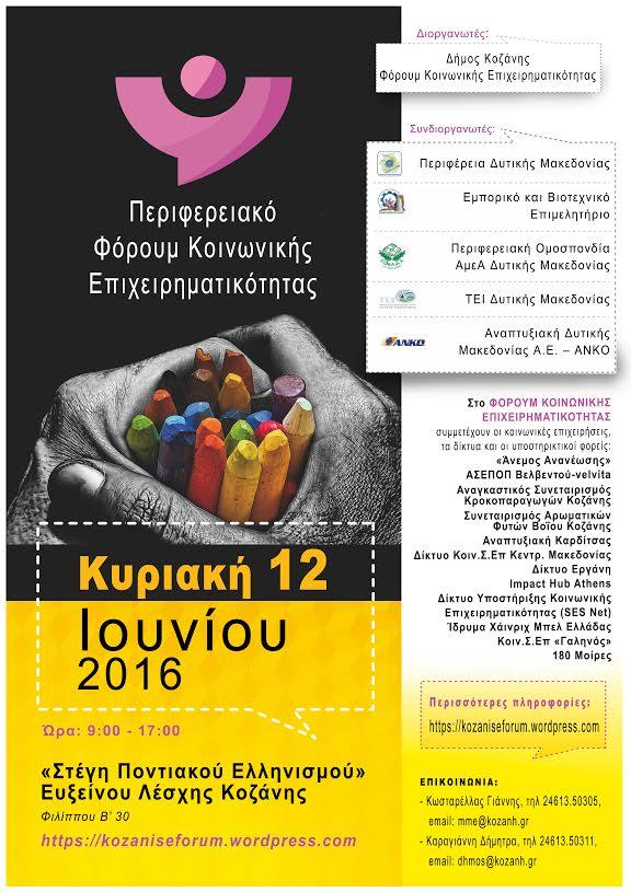 Περιφερειακό Φόρουμ Κοινωνικής Επιχειρηματικότητας Δυτικής Μακεδονίας