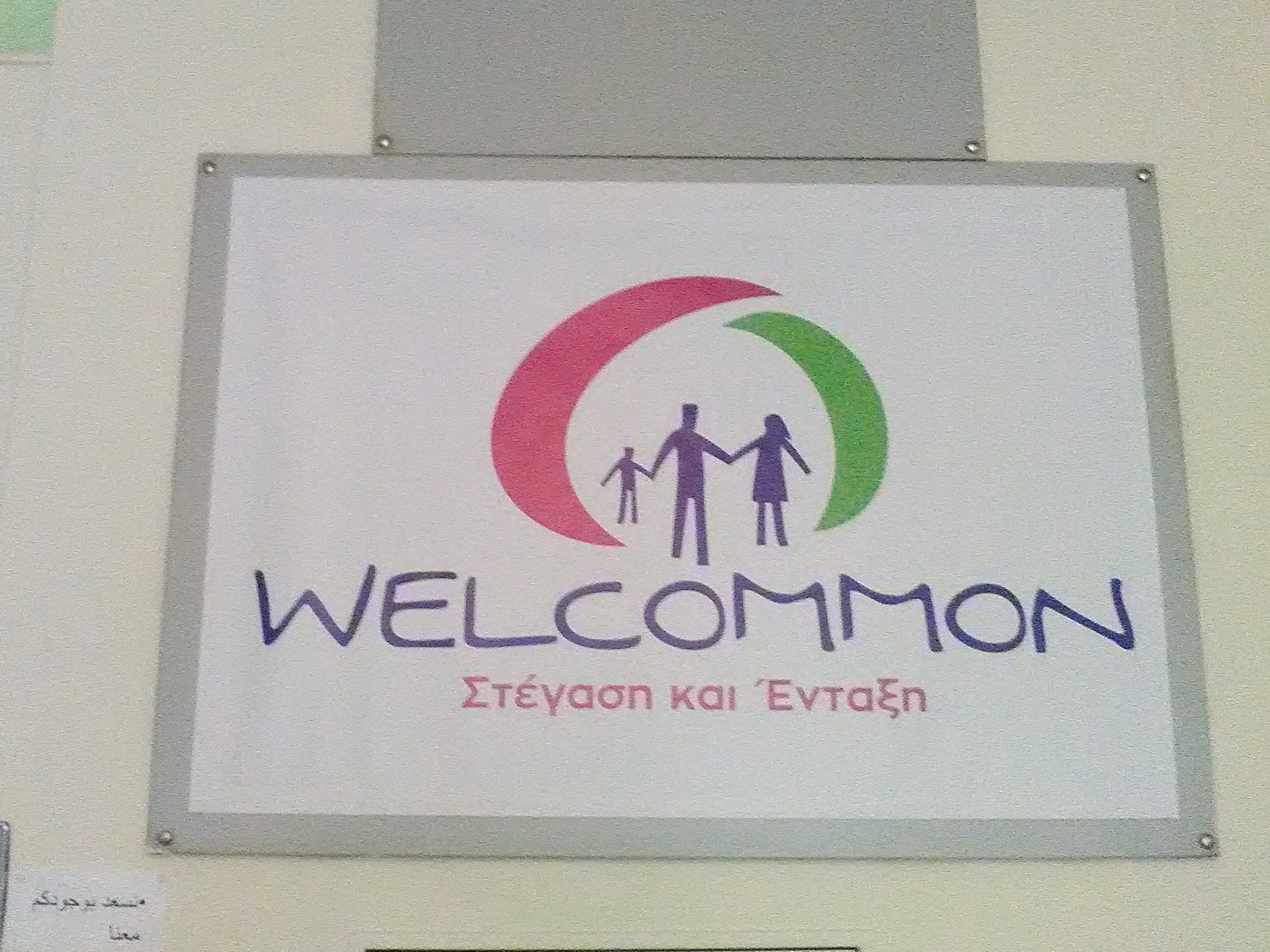 WELCOMMON, an innovative hosting and social inclusion center for refugees: We need your support