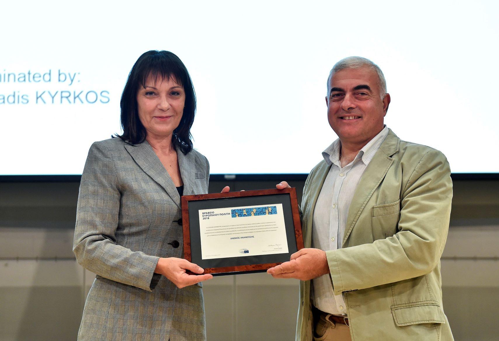 Ο Άνεμος Ανανέωσης βραβεύθηκε με το European Citizen's Prize