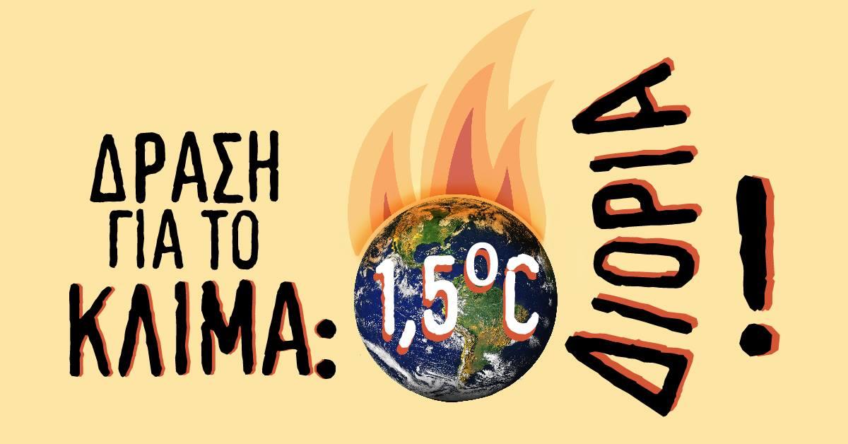 Συμμαχία για το κλίμα: Να κηρυχθεί η Ελλάδα σε κατάσταση έκτακτης ανάγκης για την κλιματική κρίση