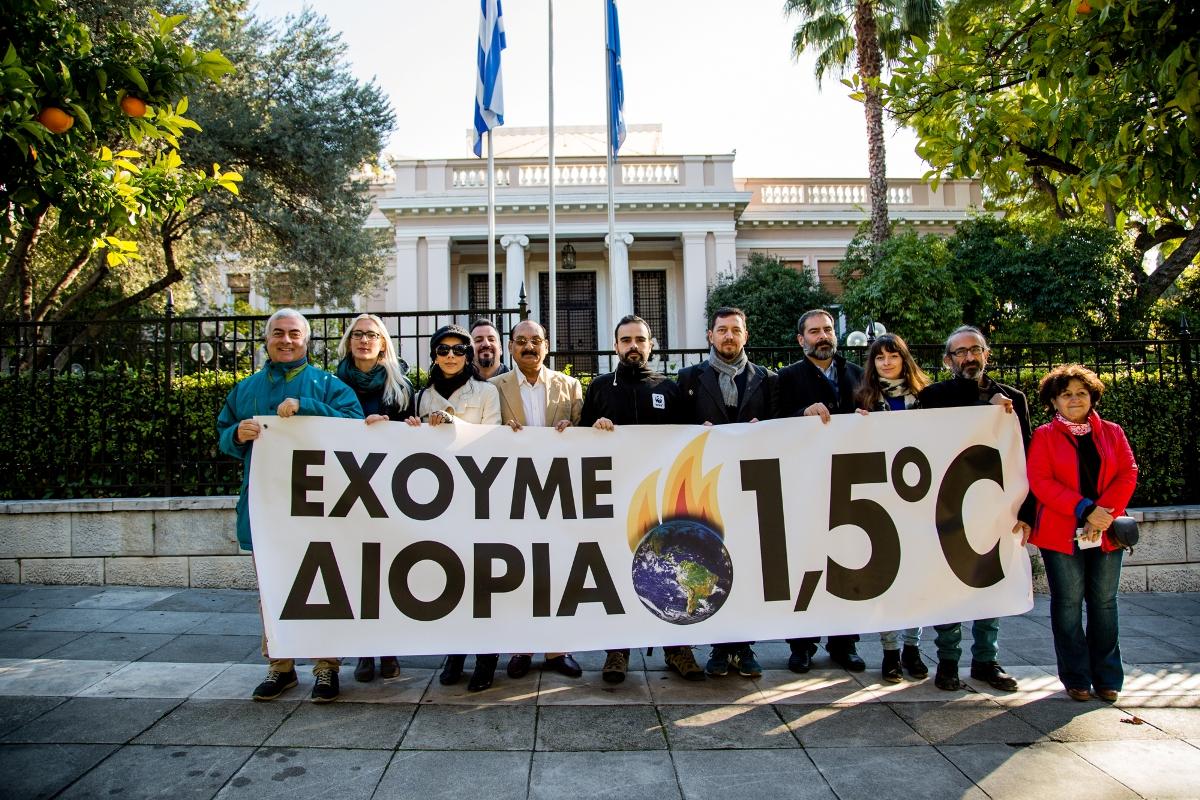 34 φορείς απευθύνουν επείγουσα έκκληση σε πρωθυπουργό και κόμματα για κλιματική δράση