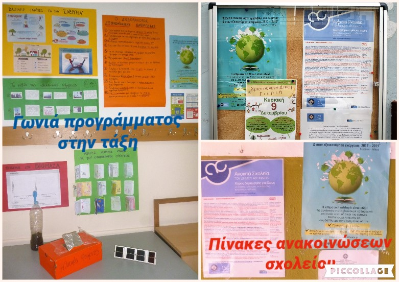 To 45οΔημοτικό Σχολείο Αθηνώνμας προσκαλεί στην παρουσίαση των δράσεών του για το κλίμα