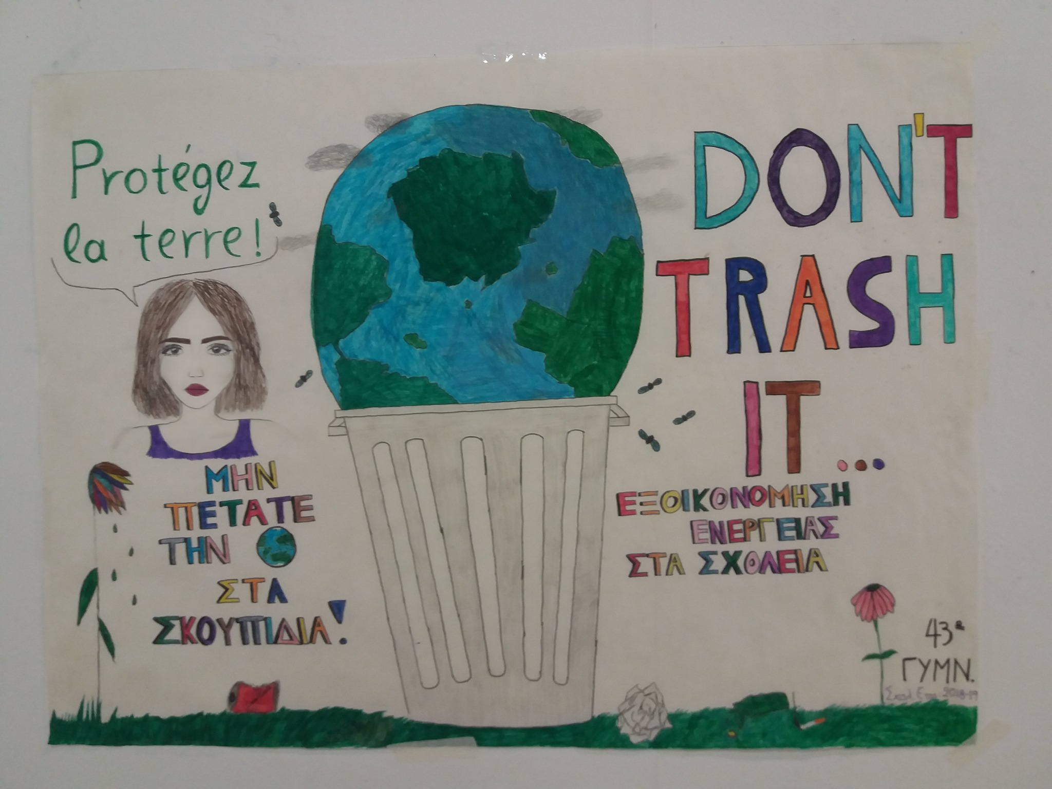 """Presentation of the results of the project """"Climate Schools Ath.Be"""""""