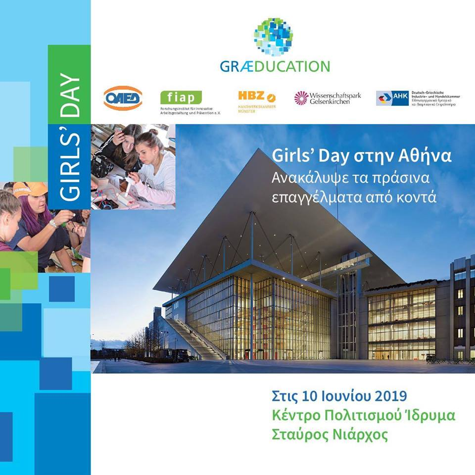 Girl's Day στην Αθήνα – Ανακαλύψτε τα πράσινα επαγγέλματα από κοντά