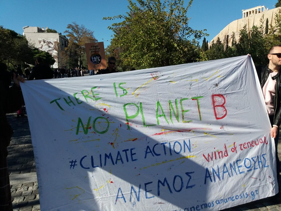 """Μια επίκαιρη εκδήλωση: """"Η κλιματική κρίση είναι εδώ. Και τώρα τι κάνουμε;"""""""