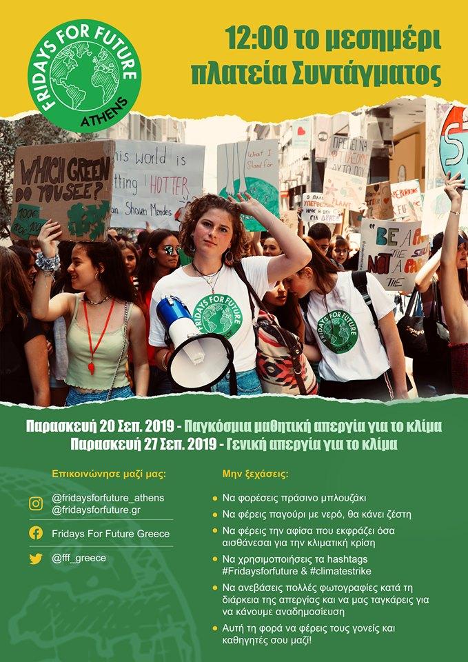 Συμμαχία για το κλίμα: 31 οργανώσεις στηρίζουν την απεργία των μαθητών/τριών για το κλίμα