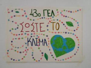 Εντυπωσιάζει η δουλειά 73 σχολείων της Αθήνας για την προστασία του κλίματος – Έκθεση 16,17 Μαΐου