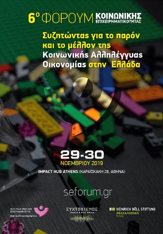 6ο Φόρουμ Κοινωνικής Επιχειρηματικότητας, Αθήνα, 29-30 Νοεμβρίου 2019