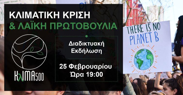 Εκδήλωση: Κλιματική κρίση και Λαϊκή Πρωτοβουλία Κλima500