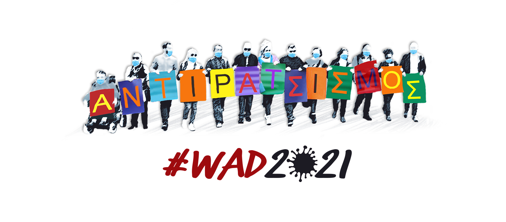 ΠΕΡΙΠΑΤΟΣ ΚΑΤΑ ΤΩΝ ΔΙΑΚΡΙΣΕΩΝ 2021 – WAD2021